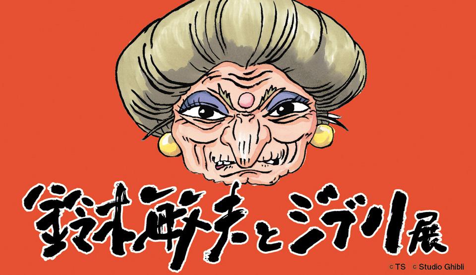 スタジオジブリ約3年ぶりの東京展覧会が開催 鈴木敏夫とジブリ展